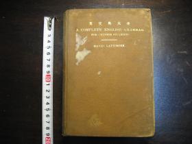民国十三年(1924年)英文典大全,北洋大学(天津大学)教授David Lattimore 著
