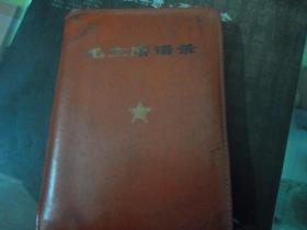 特殊版本 红宝书   1965年8月印 错版《毛主席语录》特别之处  外有真皮拉锁红包  封面印毛主席语录  五角星   内为语录  林题词 错版   品相见图 包老包真