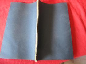 木刻本《左氏条贯》清,1册(卷4),大开本,品好如图。
