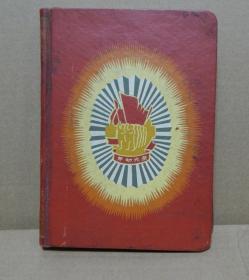 【16】1959年〖劳动光荣〗日记本,赭红色漆印硬面精装,封面劳动光荣图案
