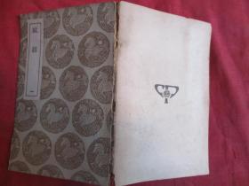 民國平裝書《賦話》民國,1冊(一),商務印書館,厚0.5cm,品好如圖。