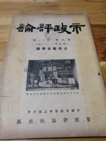 1947年上海《市政评论》公共卫生专号