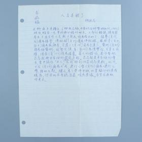 柳亚子哲嗣、著名汉语诗人、旅美散文家 柳无忌手稿《求疵录》一页 HXTX320179