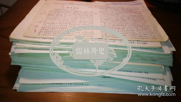 重要典籍出版手稿,书家之绝唱,无韵之离骚=50万卷群书楼跋文--中华书局出版样稿修改全830余页全。修改近万处,总字近百万。 所藏善本,大多为宋椠、元刻、旧抄旧校、影宋精抄、古活字本、名家写本等。依四部分类撰跋文四百余篇。所著录之书,均详介著者、序跋、内容以及版本和流传情况,间有学术阐述。其征引之富,述事之详,考校之精,堪称著录体通变之作,也是此书的鲜明特点。
