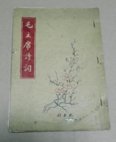 【5】文革手刻油印本《毛主席诗词》,全本35页