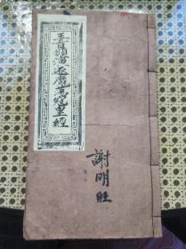 清代木刻本《玉旨驱寇皇经》。。三品一册
