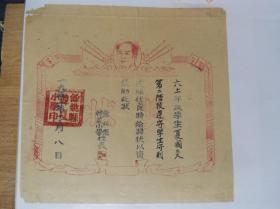 【14】1953年余姚县奖状,手刻油印,手刻毛主席头像少见。