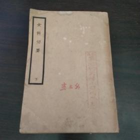 民国25年《女科切要》下册,清.吴本立,大东书局