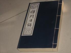 线装厚书金陵刻经处出版---- 禅门日诵;前面有虚云照片和圣教序书法