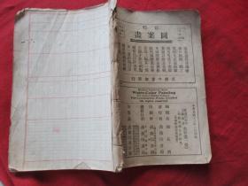 民国画册《水彩画》民国13年,1册全,商务印书馆,品如图。