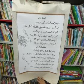 少数民族语言 哈萨克文 维吾尔文 书法一张作者 胡布兰 20110913