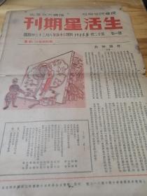 1936年8开进步刊物《生活星期刊》不是创刊词  绥东问题与华北形势的分析