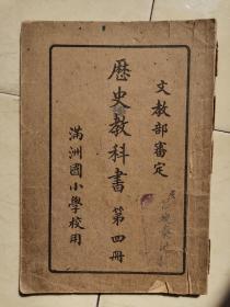 满洲国课本历史教科书第四册
