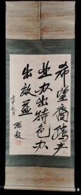 """开国中将、""""胡子将军"""" 孙毅 壬申年(1992)书法作品一幅(纸本立轴,约5.2平尺,钤印:孙毅之印)HXTX320578"""