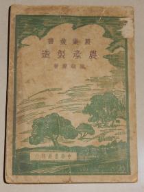 民国30年出版《农产制造》红茶,绿茶,乌龙茶等的制造法,有插图!!