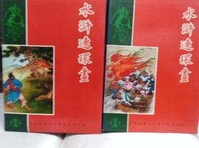 水浒连环画  薄本24册全,新雅七彩画片,74年版,连彩色外盒两个