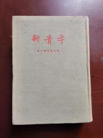 50年代影印 新青年第一号至第五号合订本 精装厚册