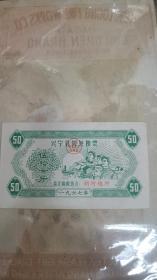 广东省兴宁周转粮票(50斤和1斤)