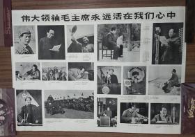伟大领袖毛主席永远活在我们心中、印刷版画