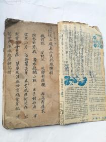 稀见蜀地民俗方言稿本,民国四川人程应烈编的声律启蒙一套全,有川军抗战内容。