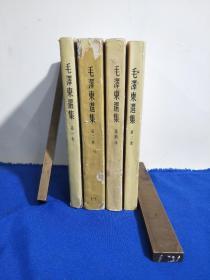 红色文献。《毛泽东选集》第一卷  1951年11 月  北京第二版  ~第二卷 1952年 3月北京第一次印刷  ~  第三卷  1953年二月第一次印刷  ~  第四卷1960年 9月北京第一次印刷  【全四册】除了第一卷是第二版。全是一版 一次印刷  【戴护封】