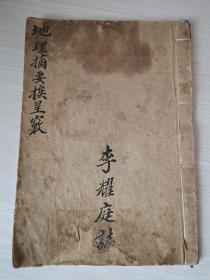 地理风水古籍,,朱墨双色精写本,《地理摘要挨星窍》,,李耀庭志,,一册全