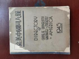 一九四五年 《旅美中国同人录》