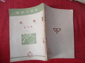 中医平装书《眼病》1951年,1册全,刘雄著,商务印书馆,品好如图。