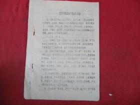 茶叶文献《岗位责任制,财务管理制度(试行草案)》1978年,11张,品好如图。