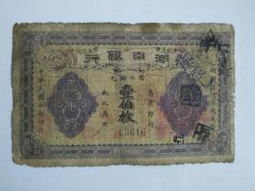 中华民国二年湖南银行当十铜元票一百枚一个(2)