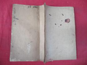 线装书课本《共和国教科书----新地理》民国5年,1册(第3册),武进等编,商务印书馆,品好如图。