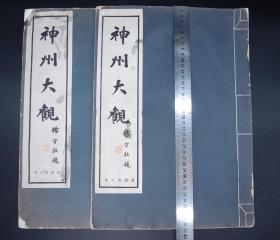 一代大家杨守敬题签、钤印】民国神州国光社珂罗版【神州大观】原装2巨册,超大开本近40厘米长,玉版宣,洁白精美,厚实坚韧。这是中国第一部珂罗版印刷的画集。鲁迅曾在日记中记载此事。黄宾虹编著,为保存国粹,印制极为精美细腻,收录中国历代珍贵的名画,弥足珍贵,让我们一瞻历代名画的风采,书品极好。封皮题签上钤:杨守敬印