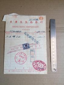 天津生生西药行(民国、带税票)