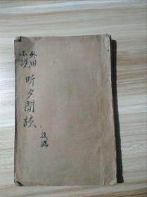 1904年文宝书局发行排印本,重译外国小说下集:《重译昕夕闲谈续集》中国第一部翻译小说。