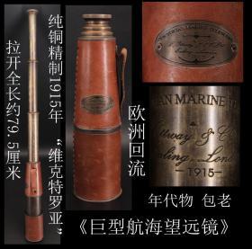 """古董收藏级  年代物 欧州回流 纯铜精制1915年 品牌""""维克特罗亚""""《巨型航海望远镜》可正常使用 原包浆 上手特别沉重  拉开全长79.5CM 最大直径7.3CM  浓缩后尺寸长25.5CM 重1424克(2.8斤)是收藏或海上游玩使用佳品"""