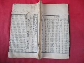 木刻本《毛诗注疏》清,1厚册(卷5),大开本,品如图。