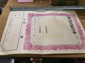 50年代国民党退败香港创办港九小贩会执照