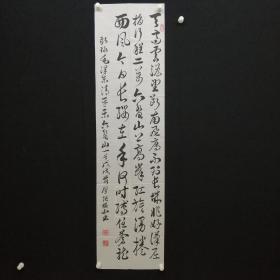 11-16-19山西名家书法4平尺