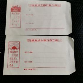 语录版文革时期信封二枚合拍,保真,完美