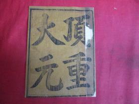 清朝广告《顶重大元》清,一张,品好如图。