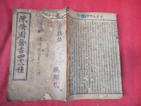 中医线装书《长沙方歌括》光绪,1册(卷1---6),品好如图。