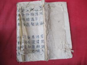 手稿本《净口真言》民国,1册,16面,长22cm11.5cm,品好如图。