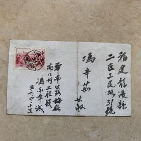 50年代广东梅县小地名老纪特邮票实寄封