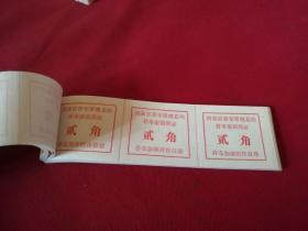天津市早期票证【河东区存车管理总站存车报销凭证(面值2角)】整本100张,15*4.5厘米(总计9.5厘米厚度)共计15本1500张合售(每张三枚)共计4500枚,品佳没有使用过