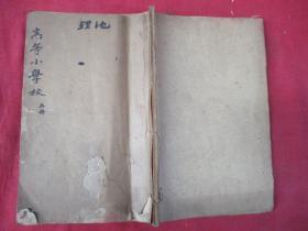 線裝書課本《共和國教科書----新理科》民國5年,1冊(第5冊),武進等編,商務印書館,品好如圖。
