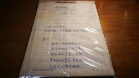 刘邓大军题材电影文学巨作手稿,106页总约20000字全部手写。