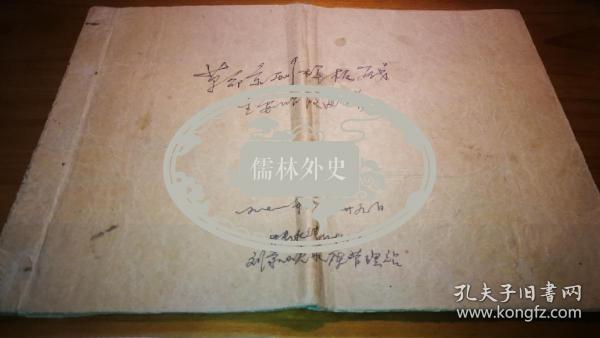 70年代革命京剧样板戏曲谱歌谱,共31首8开一册全。全部手写,十分珍贵。