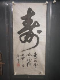 北京画院老画师。吕金明   书法   一幅  尺寸84————37厘米 【保真】