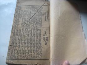 民国三年上海炼石斋石印精品-----【校正增订图像二论引端详解】原装四卷四册一套全,大字石印本。