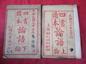 线装书《四书读本-----论语》民国7年,2册全(上论,下论),品好如图。